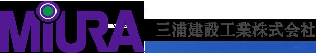 三浦建設工業株式会社